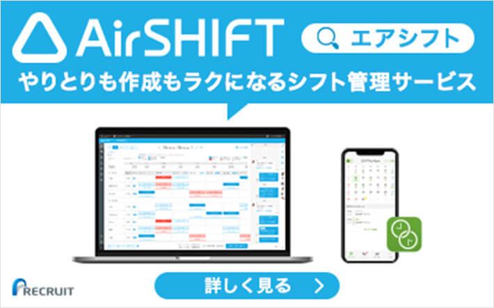 AirSHIFT