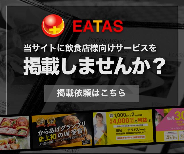 当サイトに飲食店向けサービスを掲載しませんか?