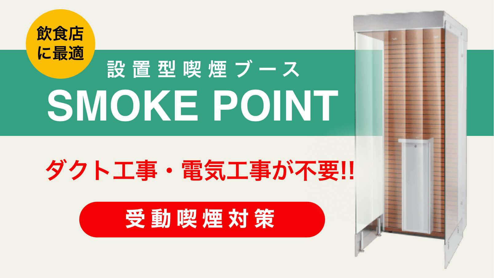 SMOKE POINT