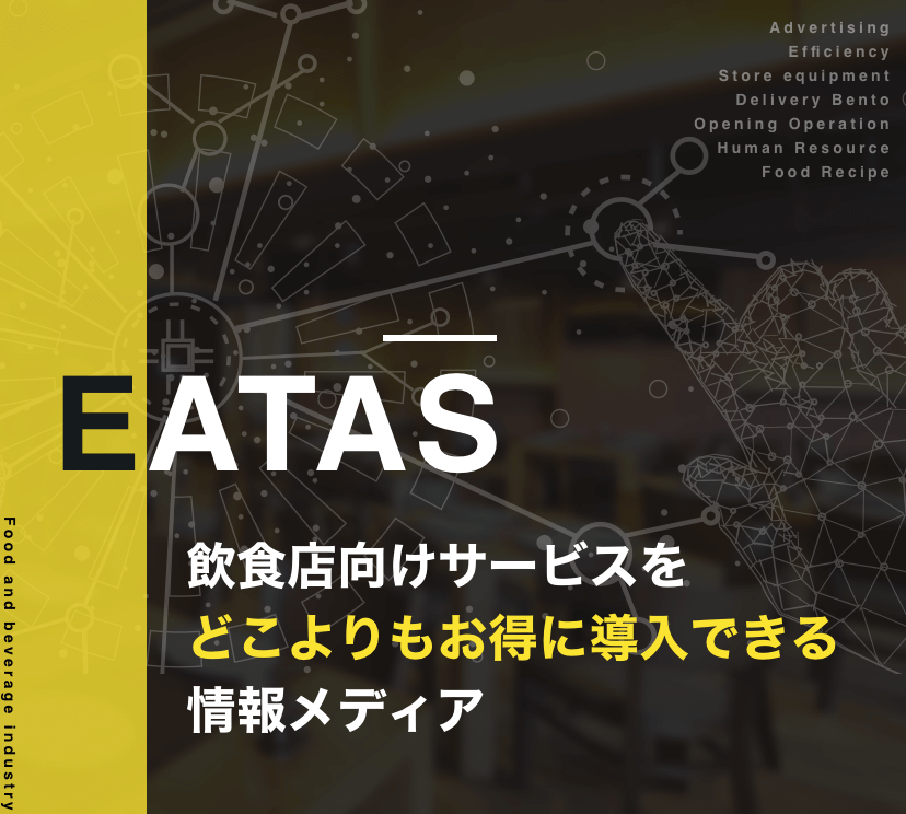 EATAS