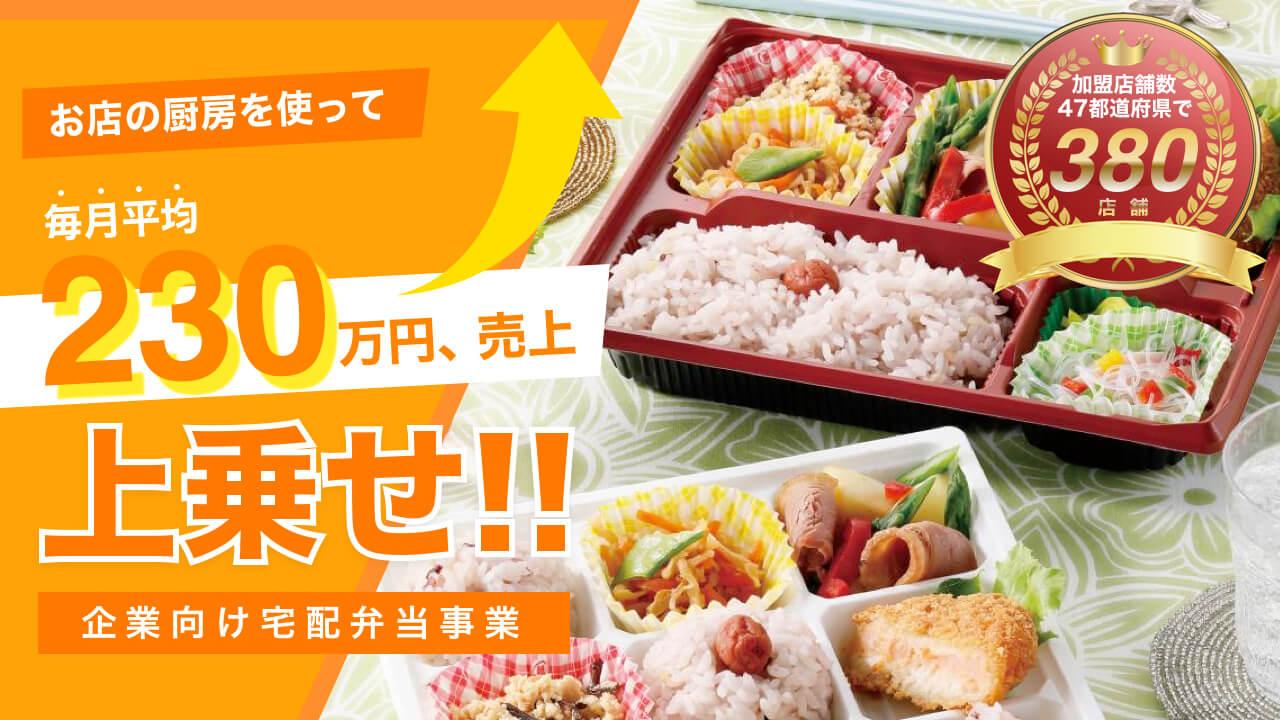 企業向け宅配弁当事業『やどかり弁当』店舗の厨房を使って売上UPへ!