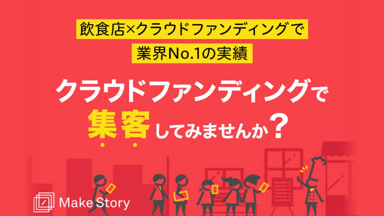 クラウドファンディングで集客UP!『Make Story』