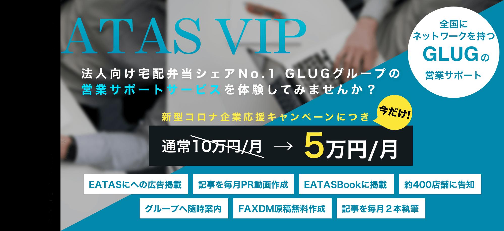 EATAS VIP
