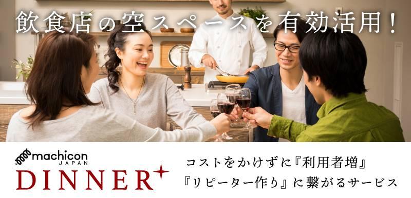 気軽に参加できる食事会『DINNER+』 空席を有効活用した集客で売上をあげる