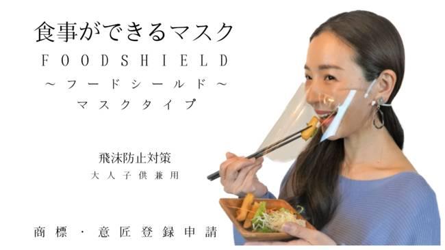 [コロナ対策にお困りの飲食店様必見!]応援マスクプロジェクトに参加して飲食業界を盛り上げよう!