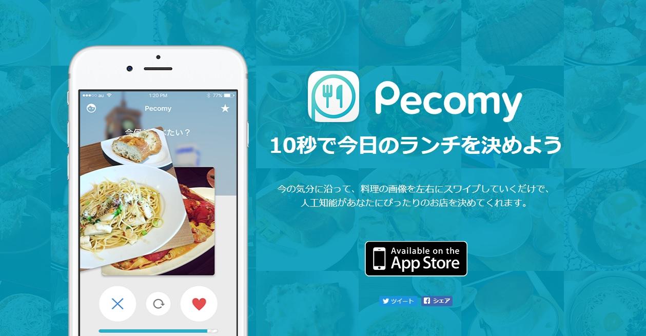 AIが今の気分にぴったりなお店を決めてくれるグルメアプリが登場!