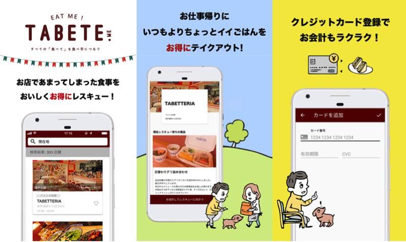 フードシェアリングサービス 「TABETE」Android版アプリリリース!より便利に(PR TIMES)