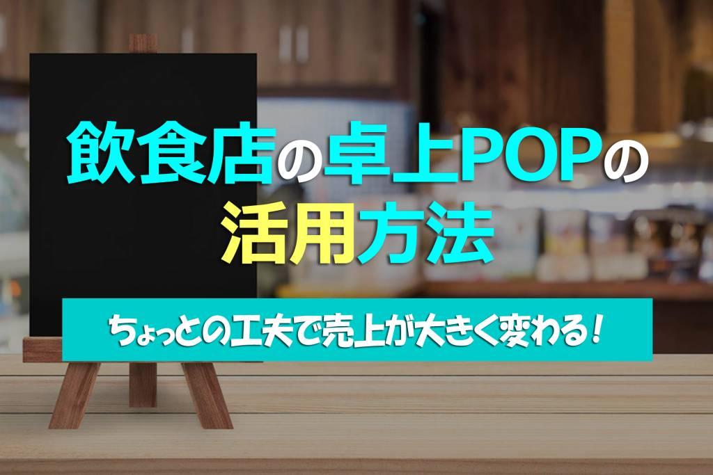 飲食店の卓上POPの活用方法 ちょっとの工夫で売上が大きく変わる!