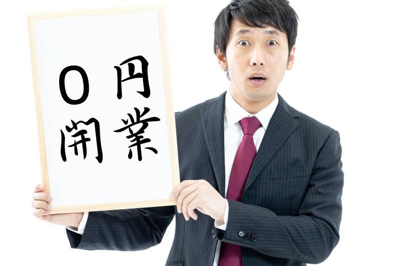 飲食店は0円開業する時代|よじげんスペース初期費用12カ月分割後払いに