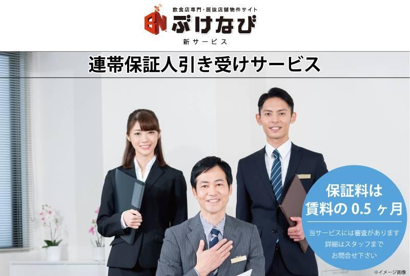 株式会社あどばる、居抜き物件サイト「ぶけなび」が新サービス開始(PR TIMES)