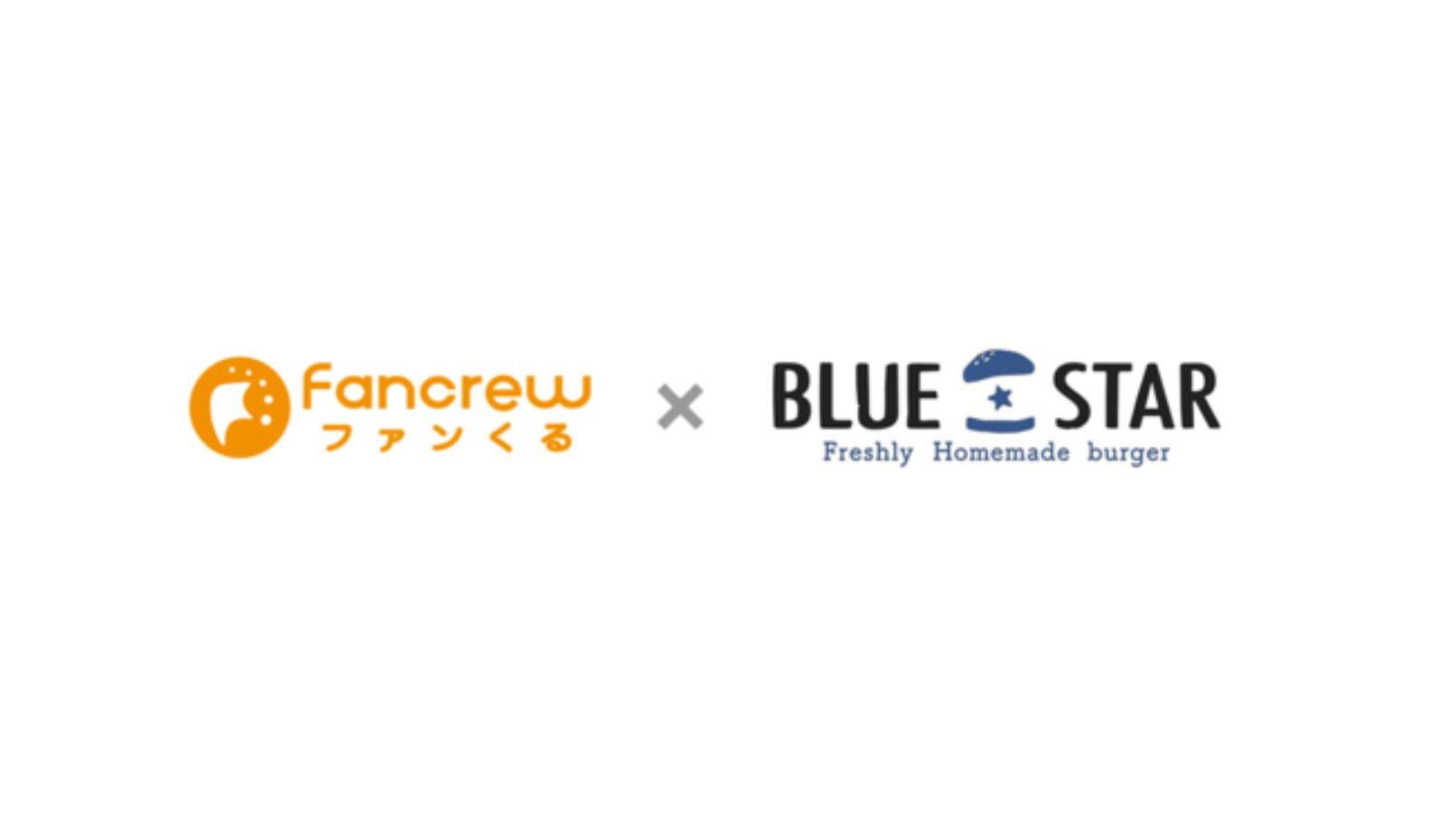 """DXを駆使し手作りの高品質ハンバーガーをお手頃価格で提供する """"新しいカタチ""""のハンバーガーストア「BLUE STAR BURGER」が「ファンくる」サービス開始"""