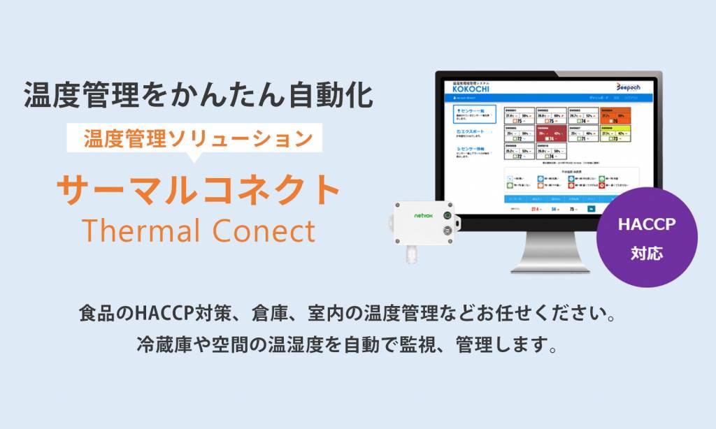 飲食店とHACCP| 『サーマルコネクト』で、HACCP義務化に備えよう。