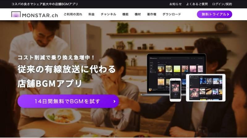 【格安の店舗BGMアプリ】月額1,880円で音楽聴き放題『モンスター・チャンネル』