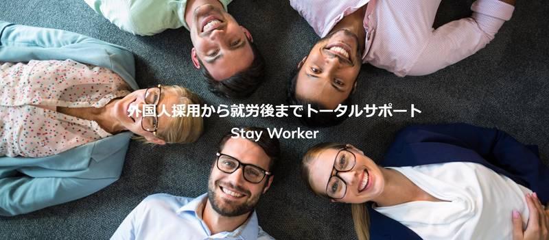 Next Innovation、外国人材採用支援サービス 『Stay Worker』を4月より開始