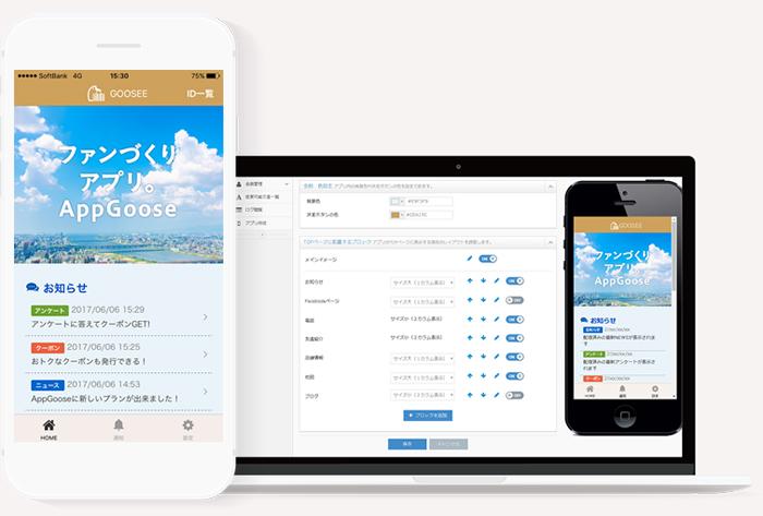 AppGoose|簡単運用のクラウドアプリでお店のファンが作れる!