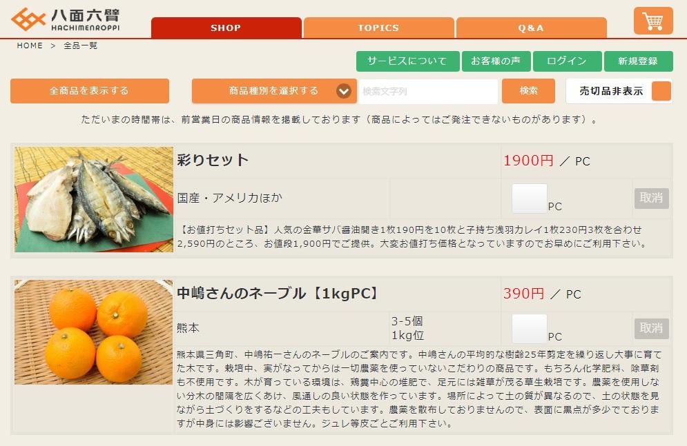 食材の質と価格、個店から高評価を得る八面六臂のITサービス