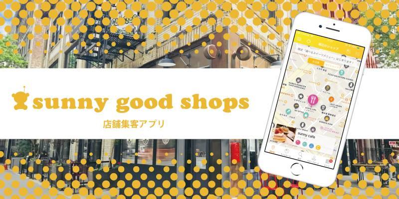 リスクゼロの店舗集客アプリ『sunny good shops』