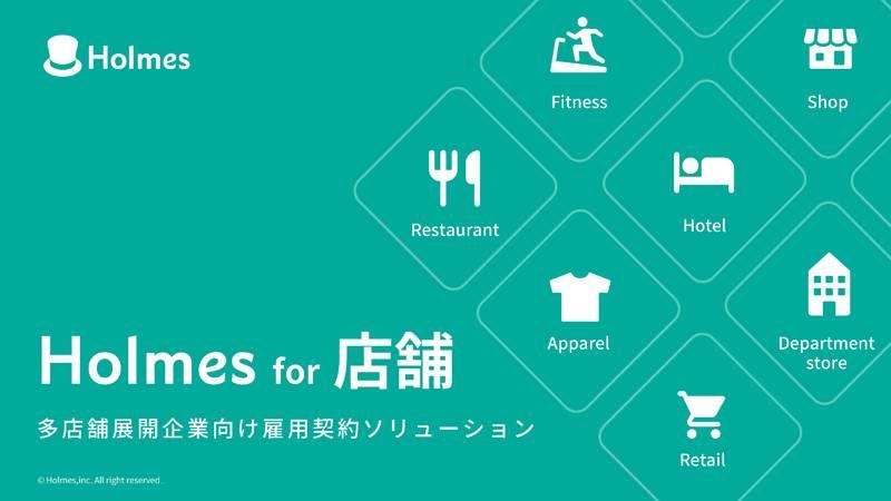 Holmes、多店舗展開企業向けの雇用契約ソリューションをリリース!(PR TIMES)