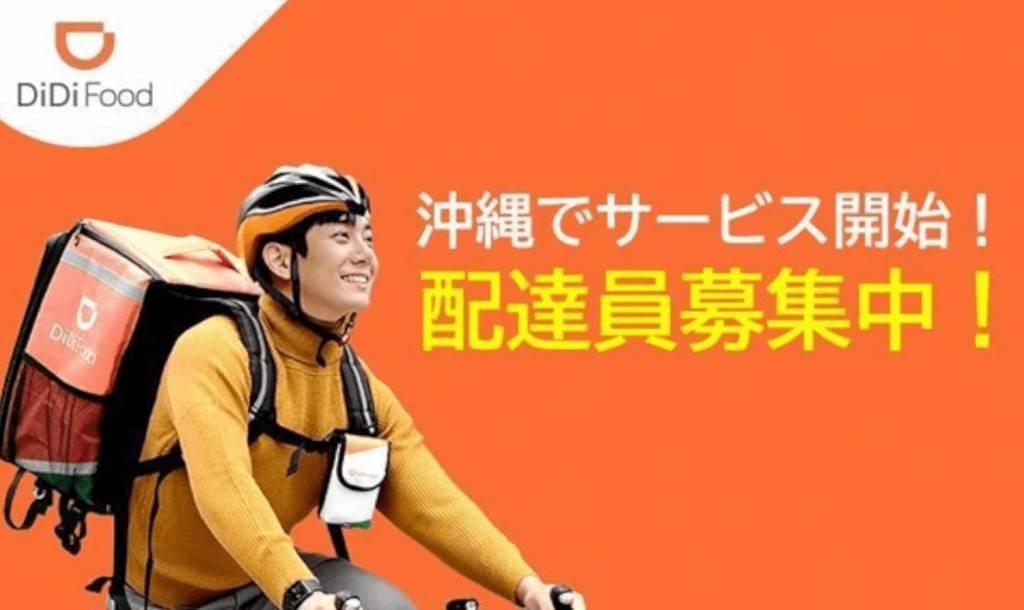 「DiDi Food」が2021年7月中旬に沖縄上陸!!