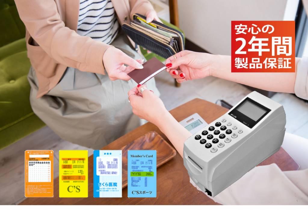 ポイントカードによる顧客管理で、来店頻度向上と売上アップを実現!