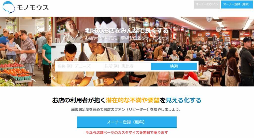 『モノモウス』が飲食店向けホームページ制作サービスを開始