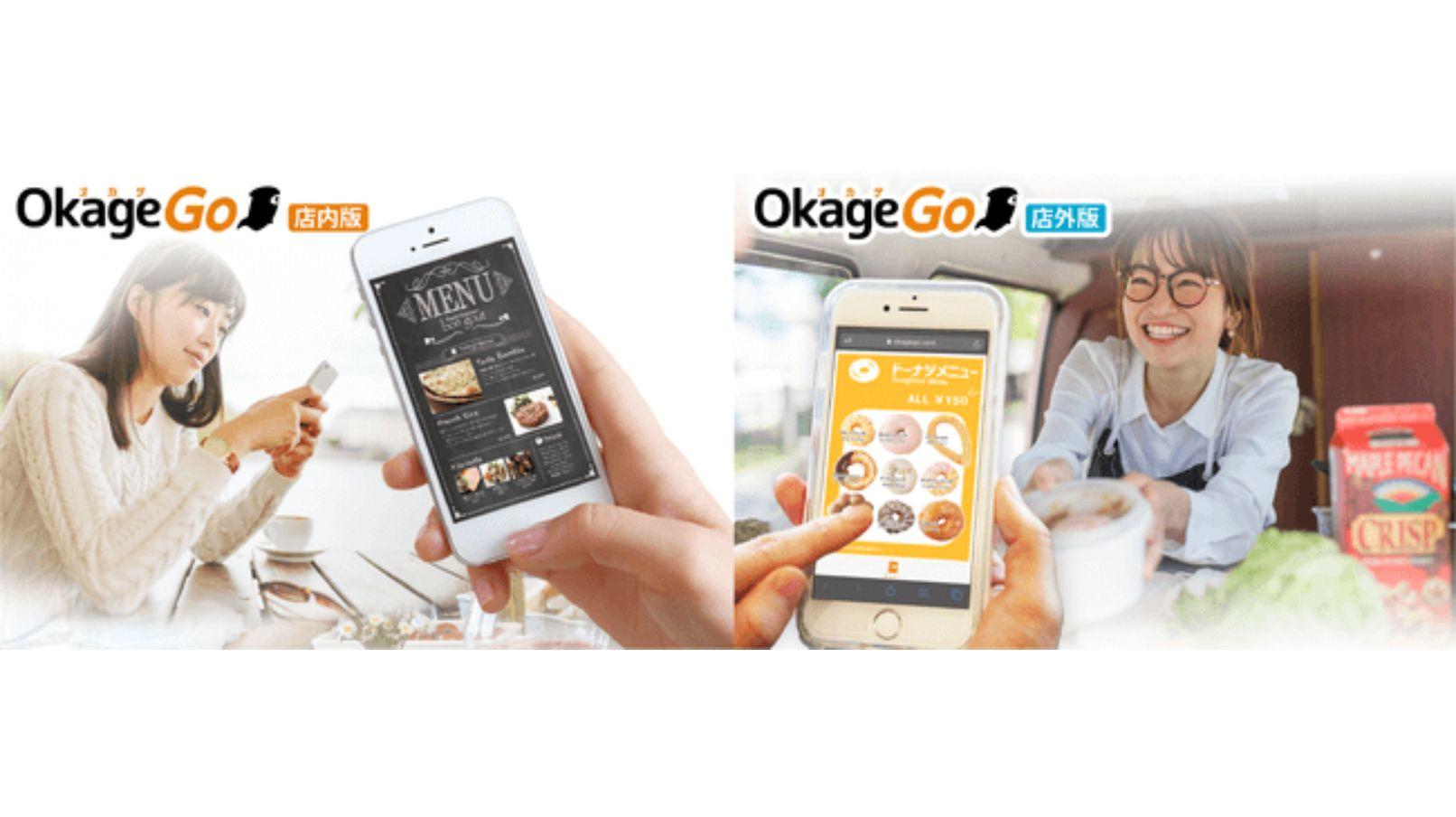 決済代行業界大手のジェイエムエスとモバイルオーダーの先駆者Okageが顧客紹介契約を締結。