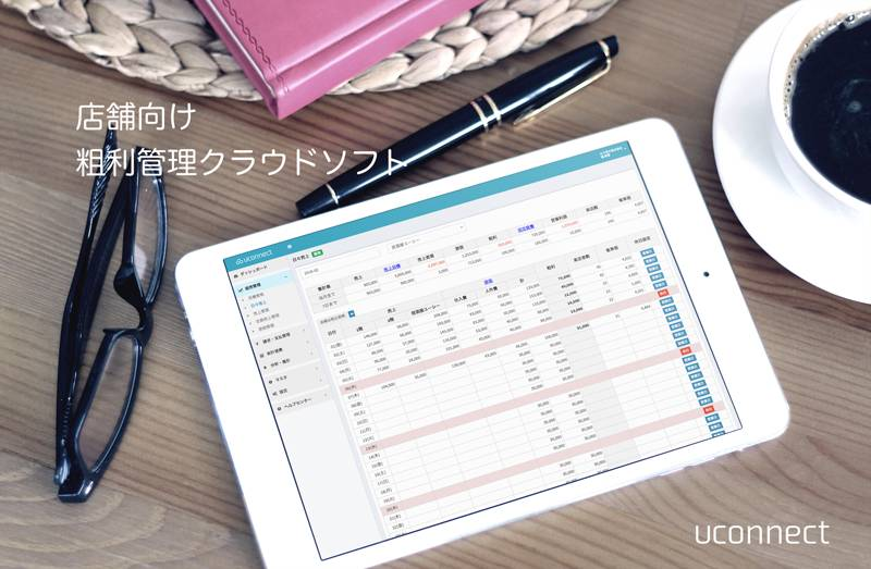 タブレットで日々の粗利を簡単把握。店舗向け粗利管理ソフトをリリース(PR TIMES)