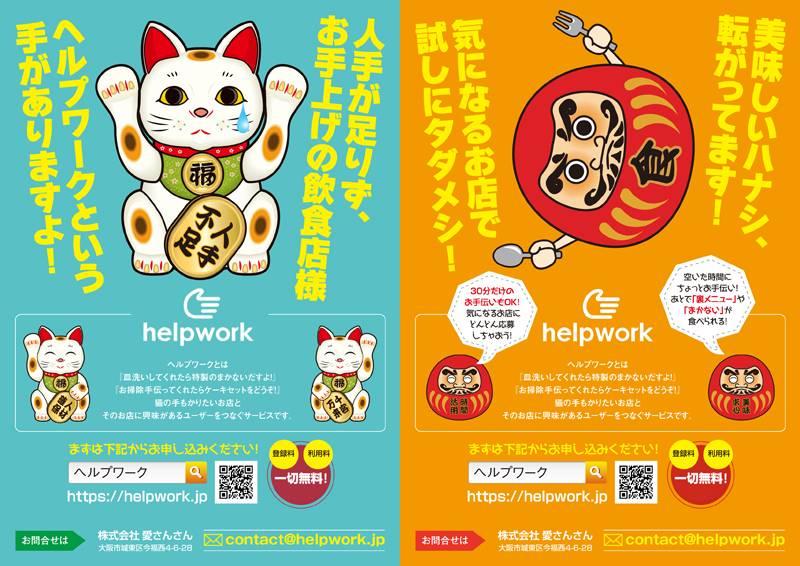 忙しい飲食店の無料お手伝いサービス『ヘルプワーク』がリリース!(PR TIMES)
