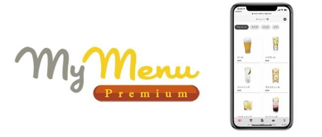 来店客のスマホからオーダーできる『USEN My Menu Premium』リリース
