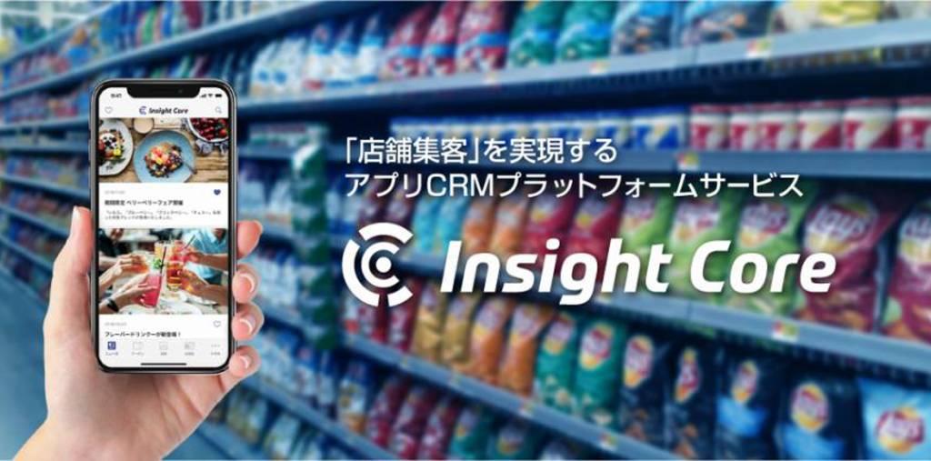 サブスク機能搭載の『Insight Core』で集客アップをめざす!