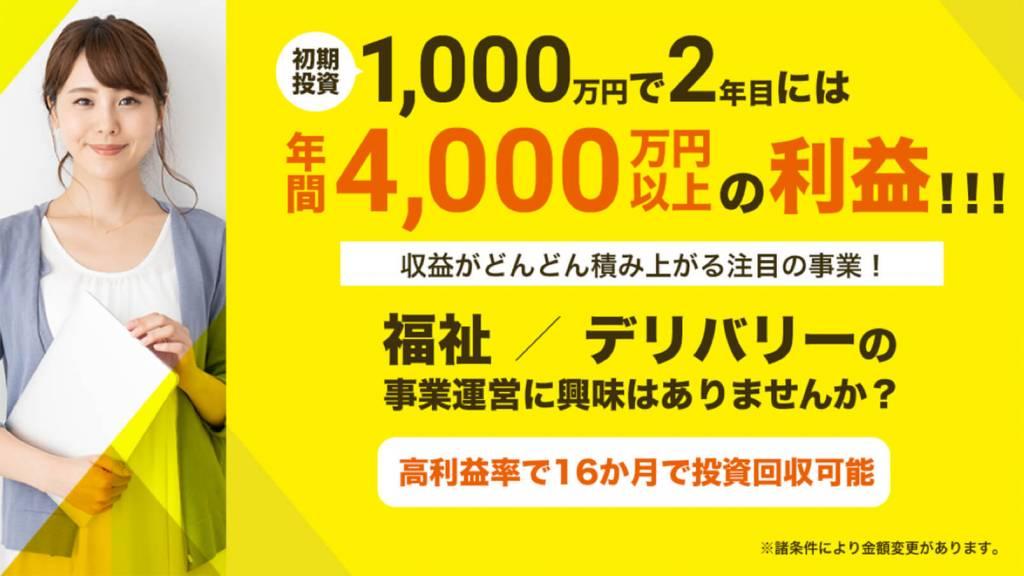 【はぐくみ弁当】儲かる事業×就労支援で収益アップ!