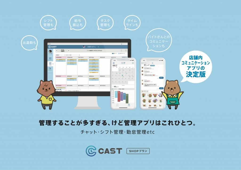 飲食店の店舗管理業務はすべてお任せ!『CAST』の便利な機能をご紹介