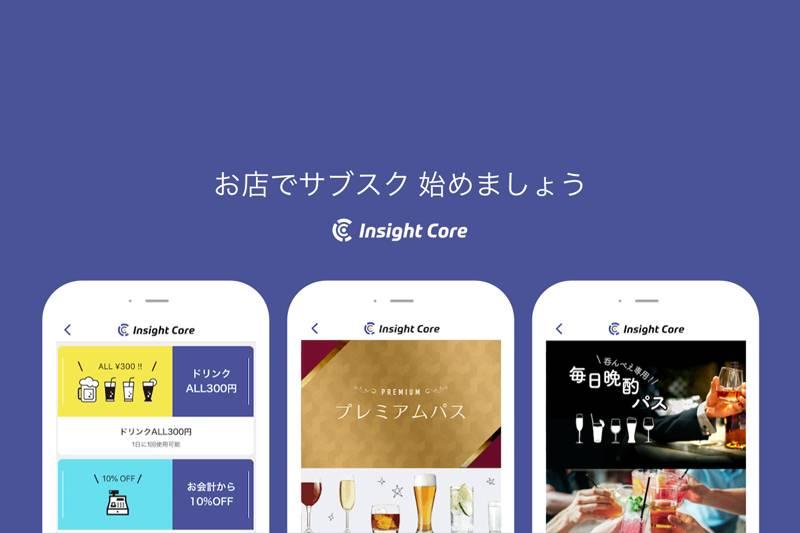 アプリCRMプラットフォーム「Insight Core」がサブスク機能をリリース(PR TIMES)