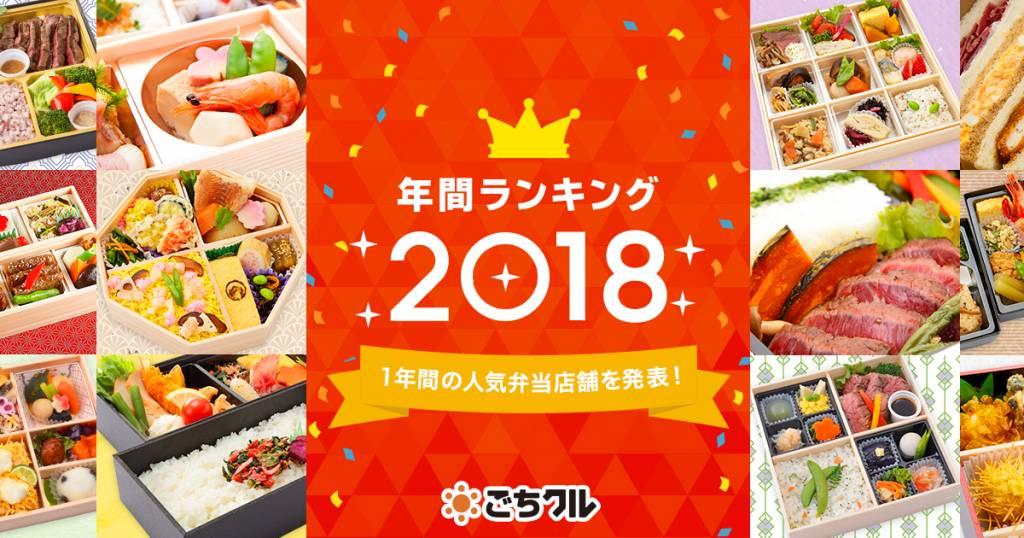 「ごちクル」2018年売上上位ランキング & 話題を集めたお弁当を発表!(PR TIMES)