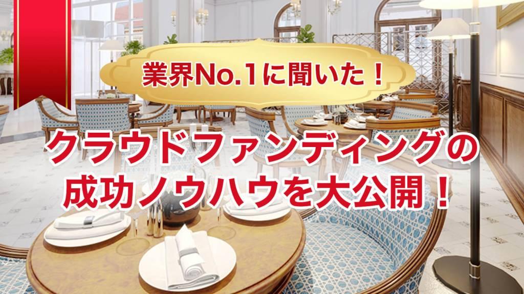 [飲食店必見]飲食業界クラウドファンディング実績No1に成功ノウハウを徹底取材