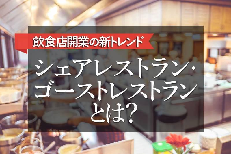飲食店の新たな生活様式|シェアレストラン・ゴーストレストランとは?開業方法や特徴を解説!