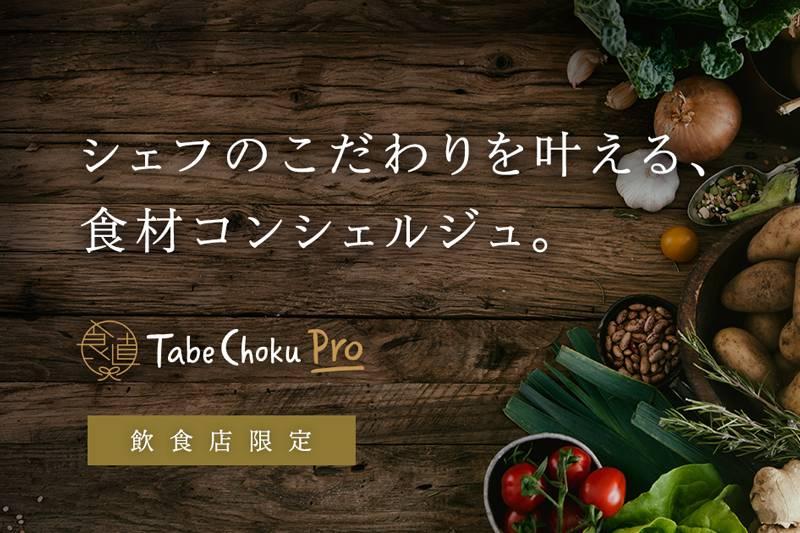 コンシェルジュ型仕入れサービス『食べチョクPro』正式リリース!(PR TIMES)