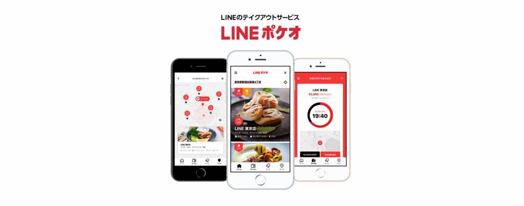 アクティブユーザー8200万人のLINEの新しいサービス『LINEポケオ』で新たな売上を作る