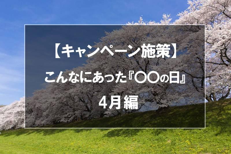 【キャンペーン施策】こんなにあった『〇〇の日』 4月編