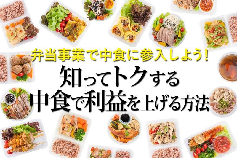 弁当事業で中食に参入しよう!|知ってトクする中食で利益を上げる方法