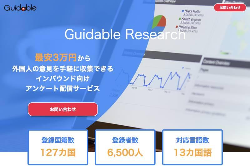 インバウンド対策を本気で考えるなら|外国人の意見を3万円から収集!(PR TIMES)