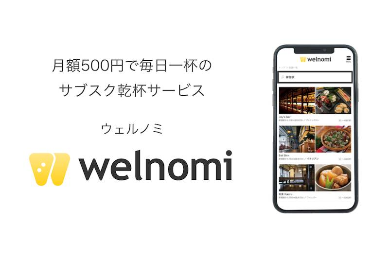 サブスク乾杯サービス「welnomi(ウェルノミ)」加盟飲食店の事前登録開始(PR TIMES)