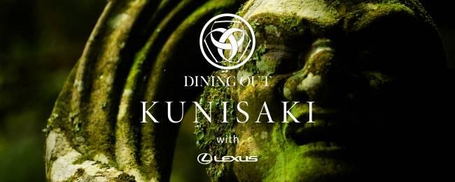 99%が満足する!? 2日間限定の野外レストラン「DINING OUT」の魅力