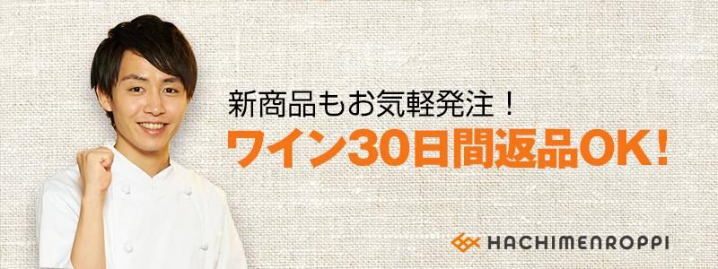 飲食店向けEC「八面六臂」、ワイン30日間無料返品OKの新制度を開始!