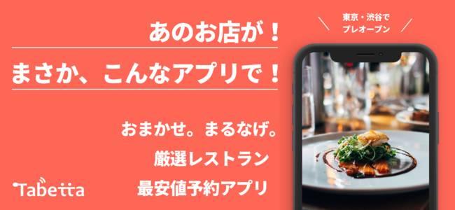 """レストラン""""ガチャ""""にスマホアプリが登場!より使いやすい""""ガチャ""""を実現。"""