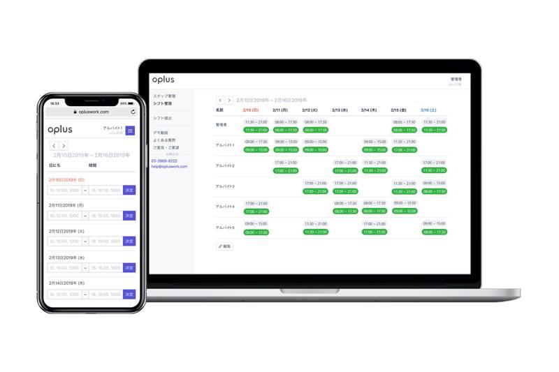 無料のクラウド型シフト管理サービス『oplus』SMS招待機能リリース(PR TIMES)