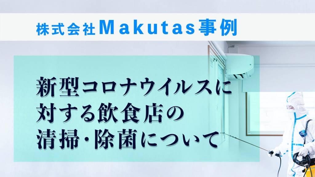 新型コロナウイルスに対する飲食店の清掃・除菌について【株式会社Makutasの事例】
