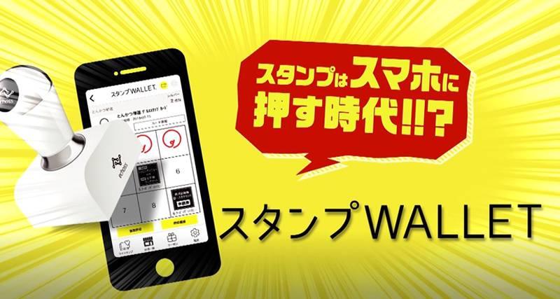 「スマホにスタンプを押す」新感覚アプリでリピート率が上がる!