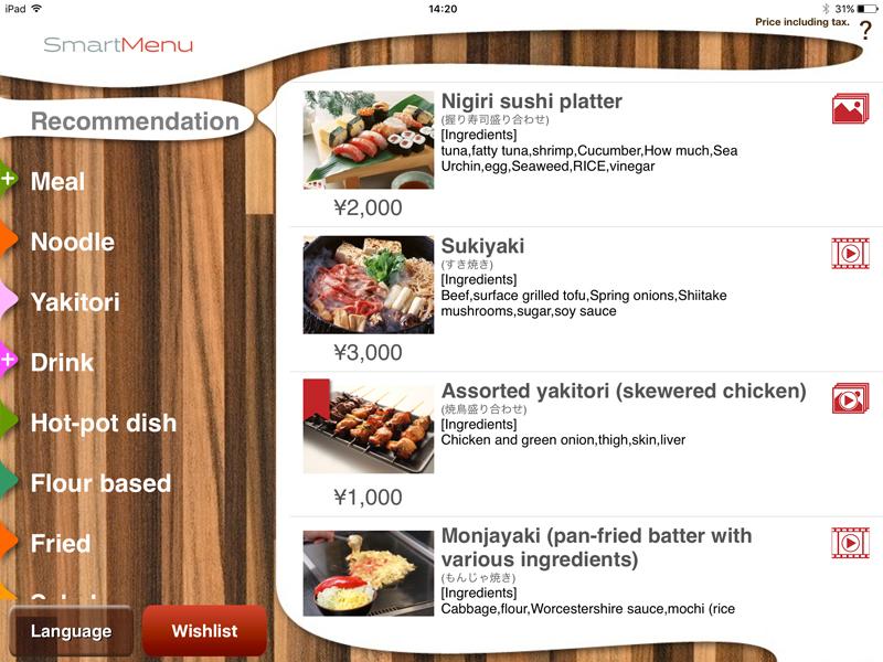 WEBページ、メニューブックの多言語化で、外国人観光客へのスムーズな接客が可能