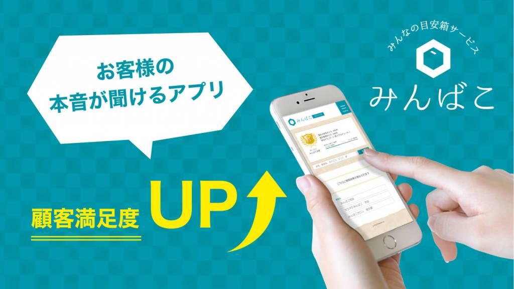 みんなの目安箱サービス『みんばこ』で店舗の顧客満足度と売上をあげる!
